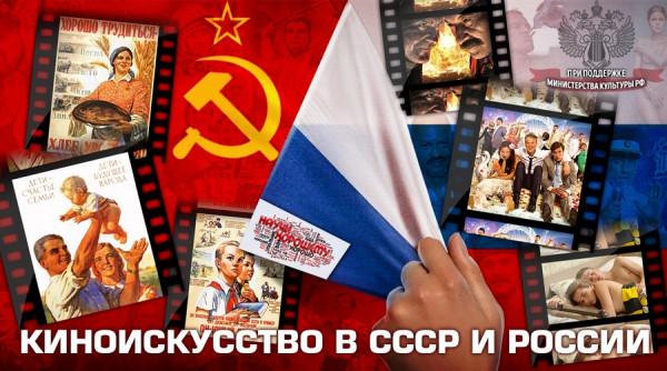 gorkaya-pravda-o-transformacii-kinoiskusstva-v-sssr-i-rossii (3)
