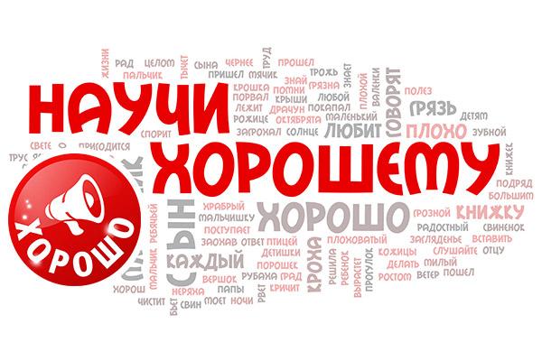 Логотипы «Научи хорошему»