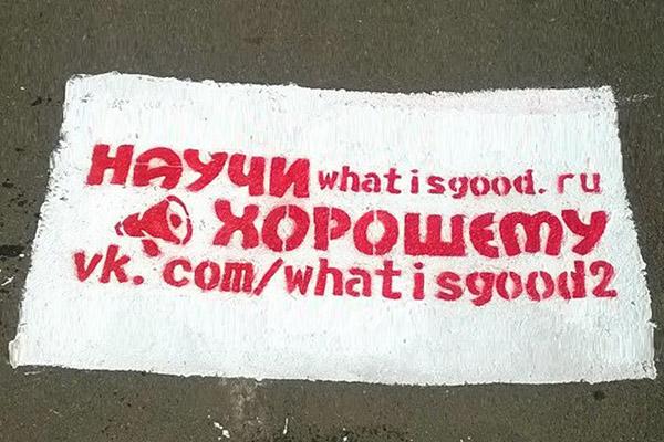 Трафарет для граффити
