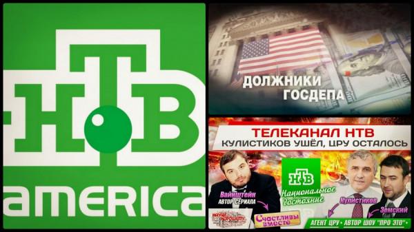 dolzhniki-gosdepa-ntv-slivaet-amerikanskie-fondy-kuriruyushhie-rossijskie-smi