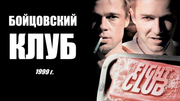 film-bojcovskij-klub-1999-bud-muzhestvennym-chtoby-pokonchit-s-soboj-00