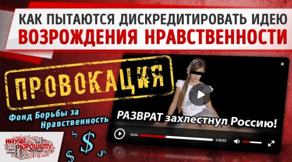 kak-pytayutsya-diskreditirovat-ideyu-vozrozhdeniya-nravstvennosti (1)
