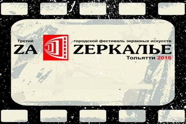 na-kinofestivale-zazerkale-razrabotali-soglashenie-ob-eticheskix-principax-proizvodstva-videoprodukcii