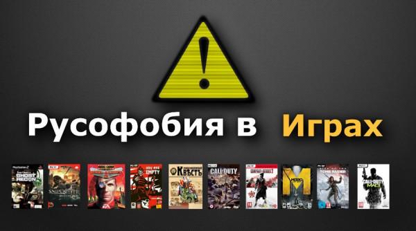 rusofobiya-v-kompyuternyx-igrax