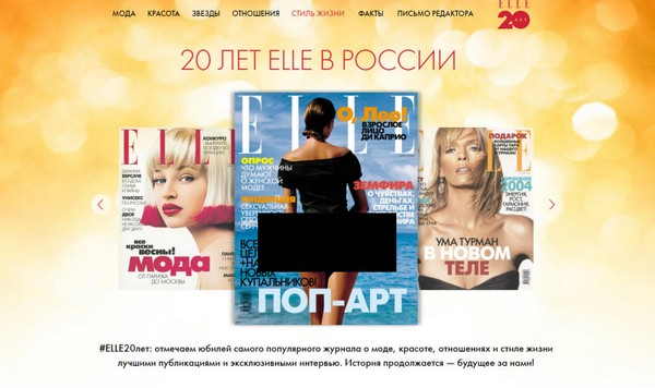 zhurnal elle v rossii 20 let promyvki mozgov 1 Журнал Elle в России: 20 лет промывки мозгов