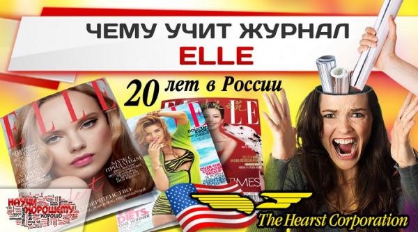 Журнал Elle в России: 20 лет промывки мозгов