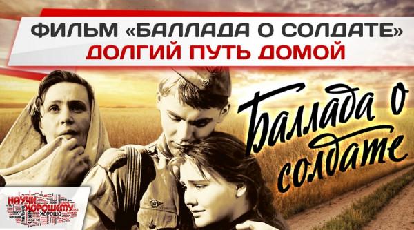 film-ballada-o-soldate
