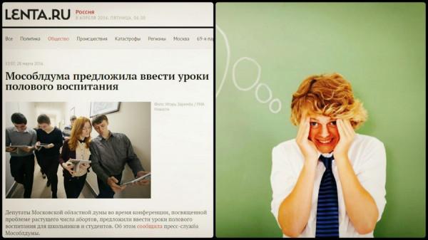 o-novoj-popytke-vnedreniya-urokov-seksualnogo-prosveshheniya-dlya-shkolnikov-9