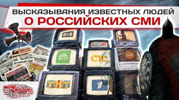 vyskazyvaniya-izvestnyx-lyudej-o-rossijskix-smi
