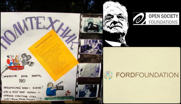 Обращение родителей: Кого воспитывают киноклубы при поддержке Фондов Сороса и Форда?