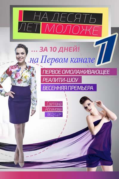 peredacha-na-10-let-molozhe-umestna-li-agitatsiya-za-omolozhenie-na-pervom-kanale-1