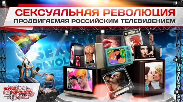 seksualnaya-revolyutsiya-prodvigaemaya-rossiyskim-televideniem (1)