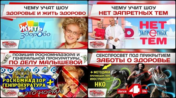 seksualnaya revolyutsiya prodvigaemaya rossiyskim televideniem 5 Сексуальная революция, продвигаемая российским телевидением
