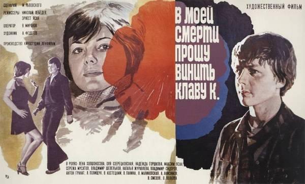 sovremennye-filmy-o-podrostkovoj-lyubvi-predtecha-rastleniya