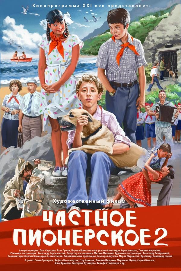 chastnoe pionerskoe 2 gosudarstvo protiv naroda Фильмы «14+» и «Частное пионерское 2»: Государство против народа