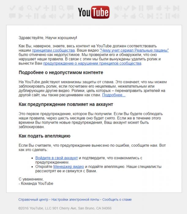 kanal nauchi horoshemu v youtube zablokirovan v tretiy raz 1 611x700 custom Канал Научи хорошему в YouTube заблокирован в третий раз