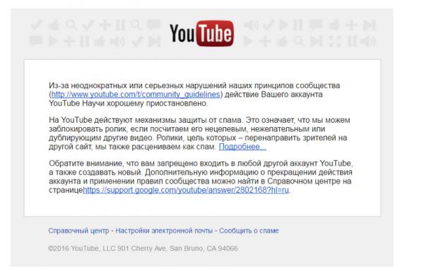 kanal-nauchi-horoshemu-v-youtube-zablokirovan-v-tretiy-raz (2)