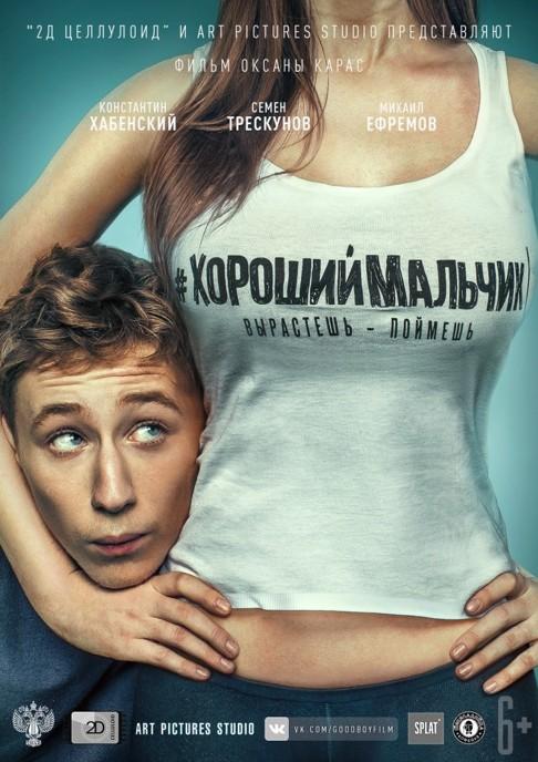 kinotavr-2016-sodom-i-gomorra-1