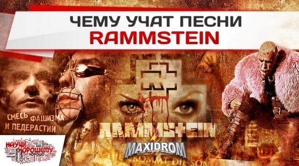 tvorchestvo-rammstein-smes-fashizma-i-pederastii (2)