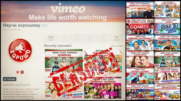 Видеообзоры Научи хорошему начали блокировать на хостинге Vimeo