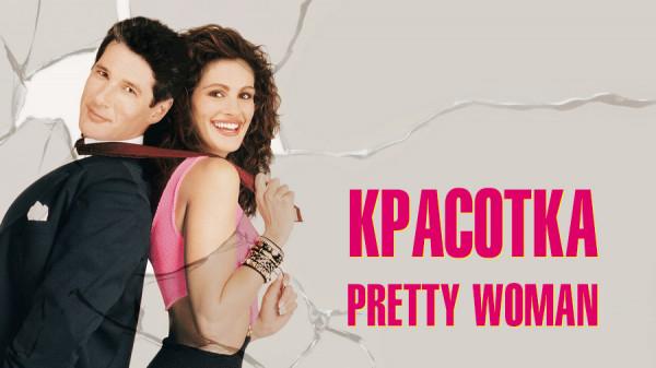 film-krasotka-1990-dobryiy-oskal-prostitutsii-01