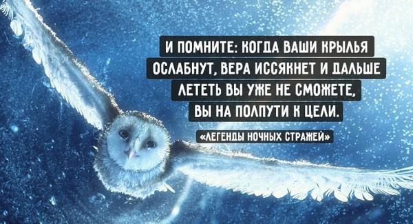 multfilm legendyi nochnyih strazhey kuda privedut tebya tvoi mechtyi1 Мультфильм «Легенды ночных стражей» (2010): Куда приведут тебя твои мечты?