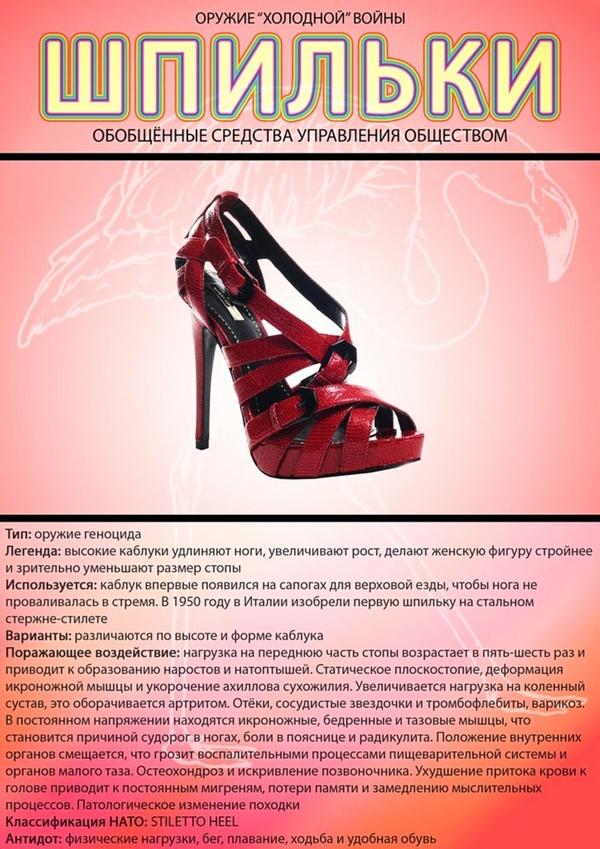 o-pagubnom-vliyanii-sovremennoy-modyi-009