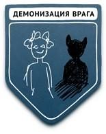 propaganda samyie populyarnyie metodyi 11 Пропаганда: Самые популярные методы