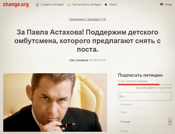 shange org popalsya na falsifikatsiyah podpisey po delu astahova 1 Сhange.org попался на фальсификации подписей по «делу Астахова»