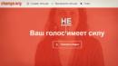 Сhange.org попался на фальсификации подписей по «делу Астахова»