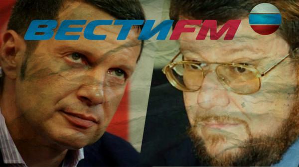 Радиостанция «Вести ФМ»: Вы чьих будете?