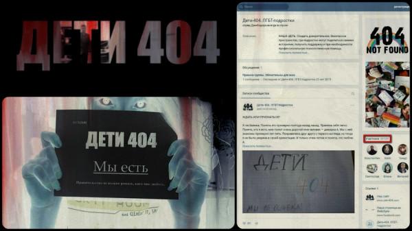 lgbt spetsoperatsiya deti 404 vk 1 Дети могут выбирать свой пол?