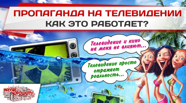 propaganda-na-televidenii-kak-eto-rabotaet-1