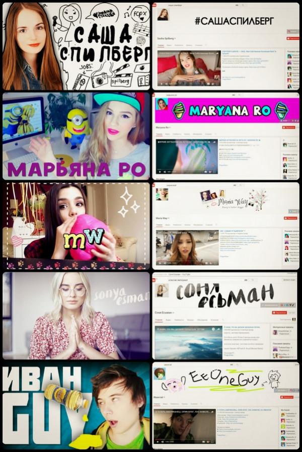 razrushenie soznaniya na primere populyarnyih bloggerov youtube 2 Разрушение сознания на примере популярных блоггеров YouTube