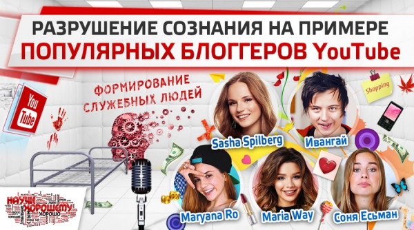 razrushenie-soznaniya-na-primere-populyarnyih-bloggerov-youtube (3)