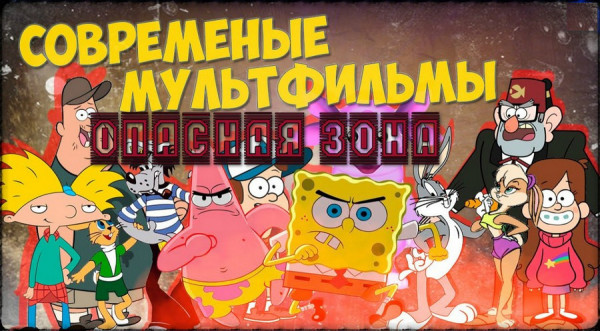 sovremennyie multfilmyi opasnaya zona1 «Маша и медведь» и другие современные мультфильмы: Мнения экспертов