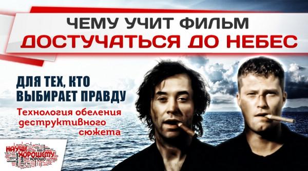dostuchatsya-do-nebes (2)