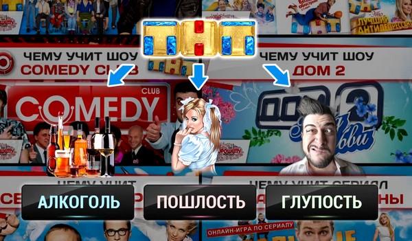 serial olga tnt programmirovanie na degradatsiyu 3 Сериал Ольга (ТНТ): Программирование на деградацию