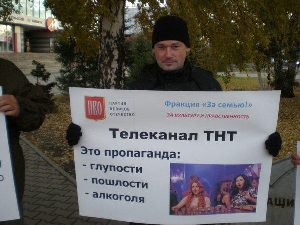 v barnaule potrebovali zapretit telekanal tnt 9 В Барнауле провели пикет против ТНТ и направили заявление в ФСБ
