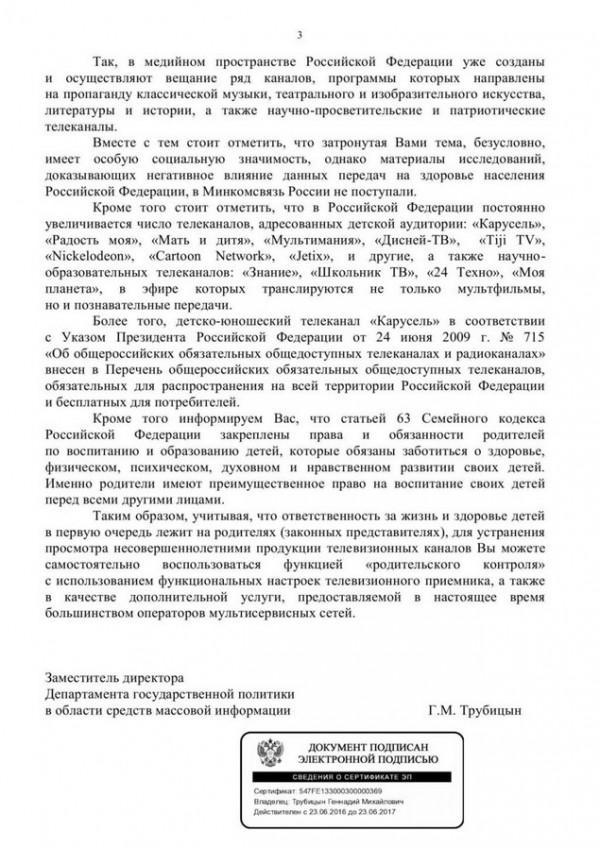 v barnaule potrebovali zapretit telekanal tnt otv 1 В Барнауле провели пикет против ТНТ и направили заявление в ФСБ