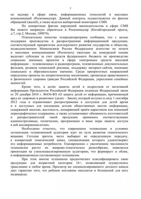 v barnaule potrebovali zapretit telekanal tnt otv 3 В Барнауле провели пикет против ТНТ и направили заявление в ФСБ