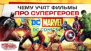 Чему учат фильмы про супергероев?