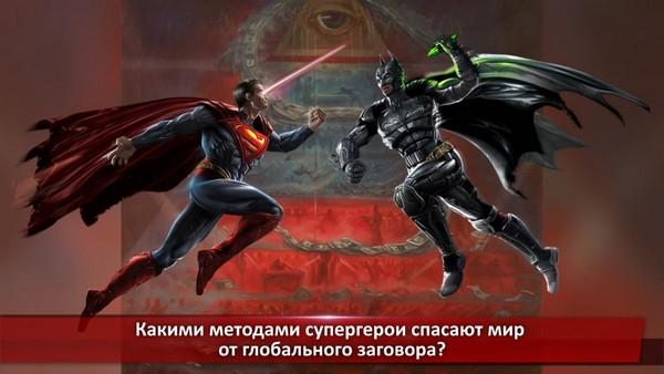 chemu uchat filmyi pro supergeroev 4 Чему учат фильмы про супергероев?