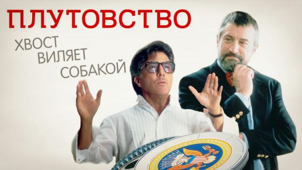 Фильм «Плутовство» («Хвост виляет собакой») (1997): Допуск на политическую кухню