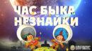 Незнайка на Луне — Час быка для детей и сбывшееся пророчество Николая Носова