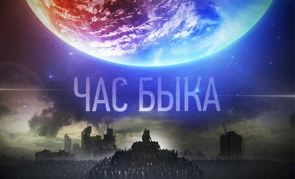 neznayka na lune chas byika dlya detey 16 Незнайка на Луне — Час быка для детей и сбывшееся пророчество Николая Носова