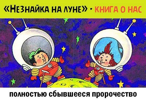 neznayka na lune chas byika dlya detey 17 Незнайка на Луне — Час быка для детей и сбывшееся пророчество Николая Носова