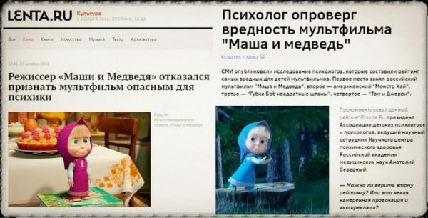 samyiy-vrednyiy-multfilm-masha-i-medved-provokatsiya-ili-pravd