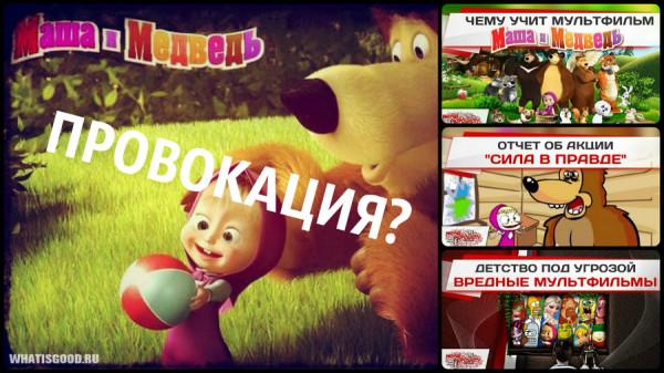 Самый вредный мультфильм «Маша и Медведь»: Правда или провокация?