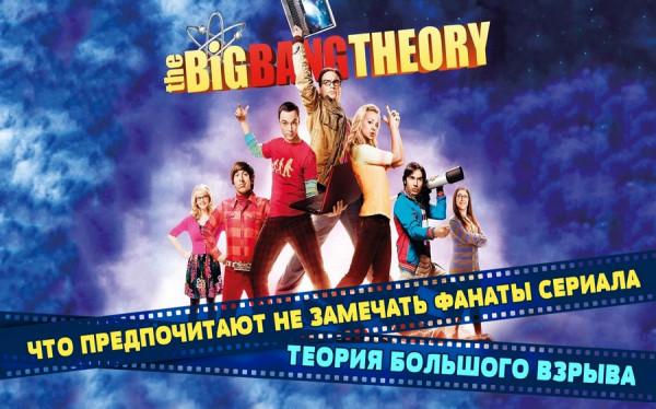 Teoria_bolshogo_vzryva